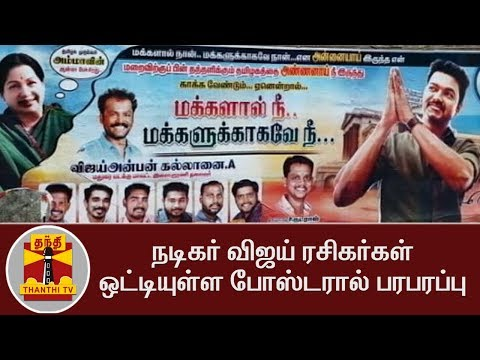 Posters pasted by Vijay Fans create furore at Madurai | Thanthi TV