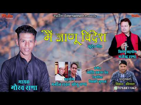 NEW GARHWALI SONG 2019//MAIN JANU VIDESH//GAURAV RANA//RUDRANSH ENTERTAINMENT