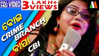 BOU MORA CRIME BRANCH BAPA CBI- Monsoon Creatives|SUPERHIT ODIA MAST SONG | LOPAMUDRA| MALAYA MISHRA