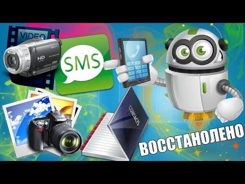 Как восстановить удаленные смс, контакты, фото и видео на телефоне ,андроиде