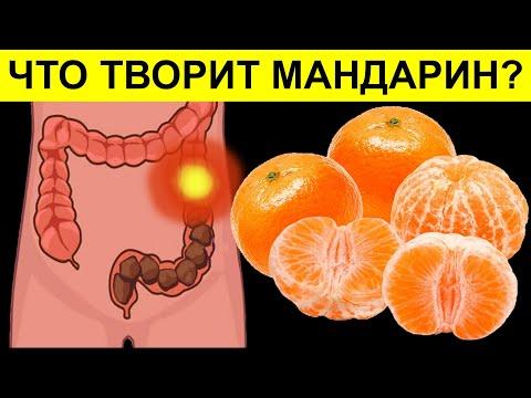 Даже один МАНДАРИН вызывает НЕОБРАТИМЫЙ процесс в организме
