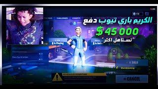 دعمت لاعبين فورتنايت العرب ب45 الف دولار !! (كلهم بكوا)