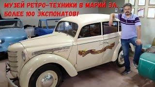 Коллекция ретро автомобилей и мотоциклов в российской глубинке. Республика Марий Эл, Новый Торьял.