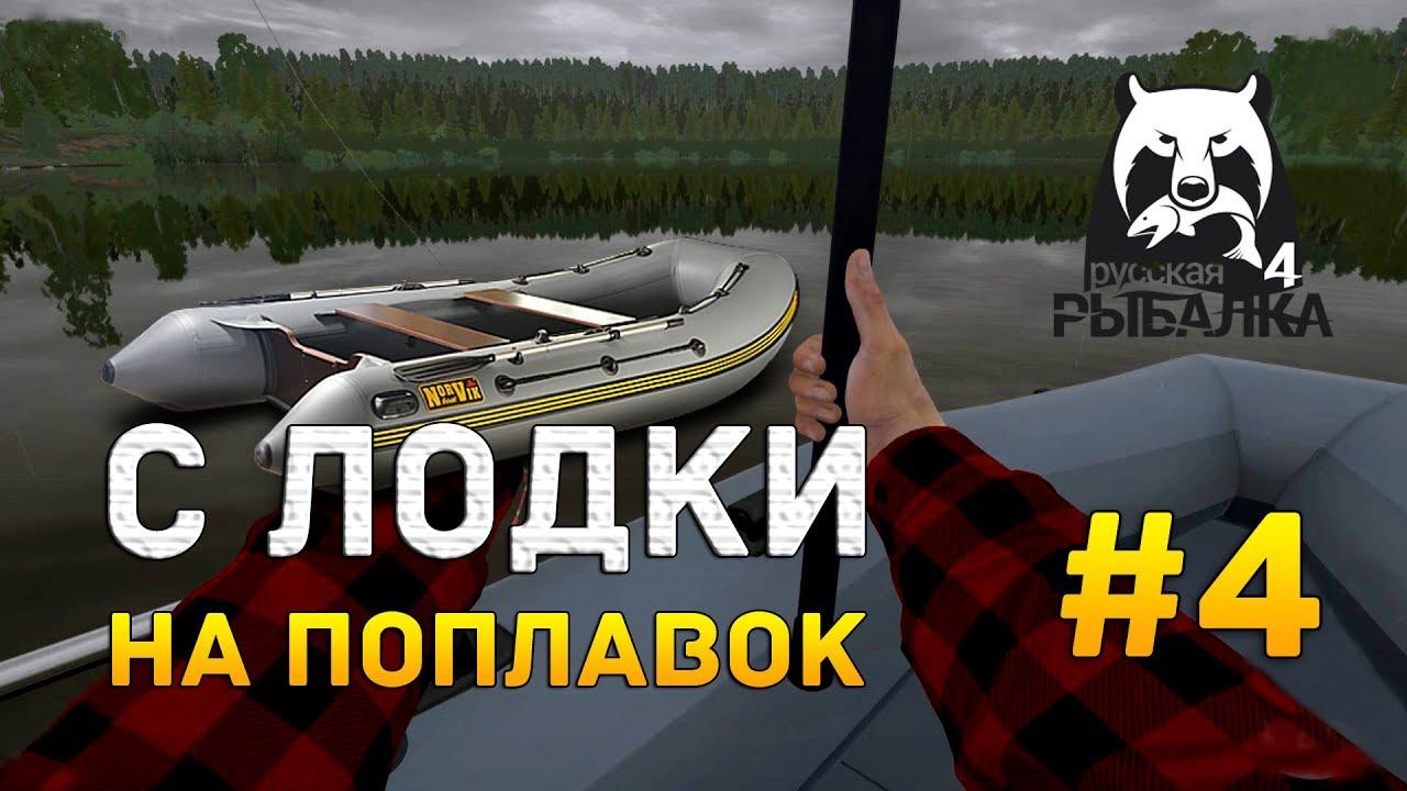Скачать звук поплавка для русской рыбалки 3