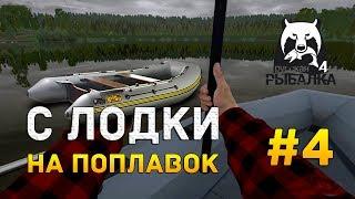 Русская рыбалка 4 4 На поплавок с Лодки на озере Комариное