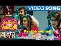 Pathiravinum Official Video Song HD | Maarconi Mathaai | Vijay Sethupathi | Shreya Ghoshal