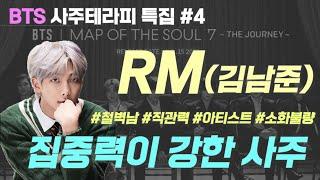 BTS 알엠(RM) 김남준 사주풀이 | 괜히 리더가 아니다! | 배우자 선택이 까다로운 남자