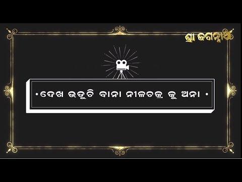 Dekha Uduchi Bana by Shree Jagannath Infotainment