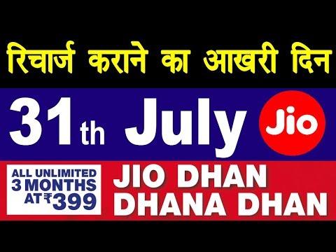 जिओ ! रीचार्ज करने का आखरी दिन | Reliance Jio Dhan Dhana Dhan Recharge Last Date 20th July Explain
