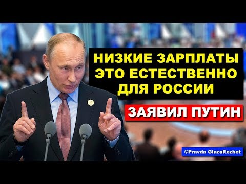 Путин заявил: низкие