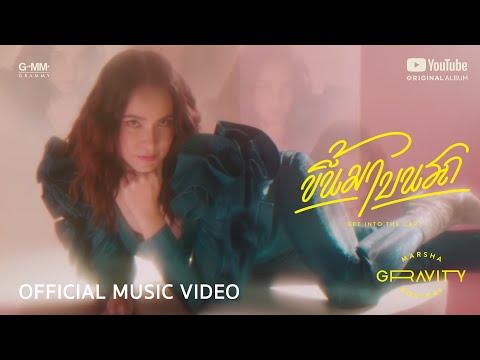 [GRAVITY] ขึ้นมาบนรถ (GET INTO THE CAR) - MARSHA X POLYCAT [Official MV]