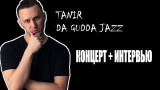 ВЗЯЛ ИНТЕРВЬЮ у ТАНИРА Da Gudda Jazz || Денис Scream
