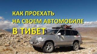 Как попасть на машине в Тибет