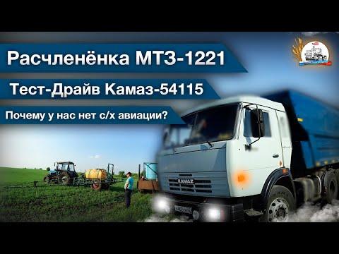 """Владимир Иванович...( Оценил """"совок"""" КАМАЗ-54115. Ремонт МТЗ-1221В. Опрыскивание."""