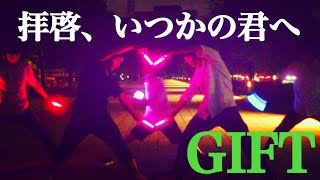 岐阜のヲタ芸チーム【GIFT】です。尊敬するJKzさんの構成を意識していま...