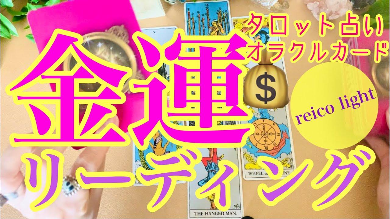 金運リーディング☆【タロットガチ占い/番外編】&オラクルカード