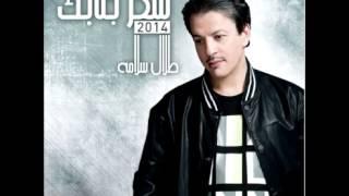 Talal Salama ... Sukkar Janabak | طلال سلامة ... سكر جنابك