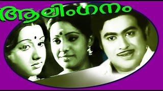 aalinganam   malayalam black and white full movie   sridevi