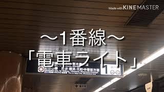 地下鉄成増駅発車サイン音(メロディー)「電車ライト」「はらり」