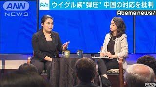 """中国がウイグル族""""弾圧""""米で対応批判のイベント(20/01/17)"""