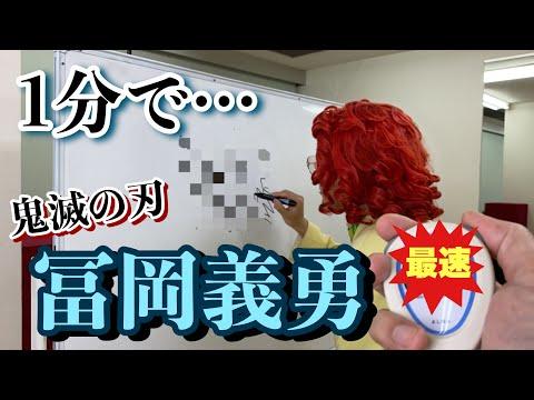 アイデンティティ田島による野沢雅子さんの「冨岡義勇」1分速描き