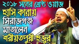 Download Video Bangla waz abdul khalek soriotpuri waz 2018 | islamic waz mahfil bangla | New waz bangla mahfil bd MP3 3GP MP4