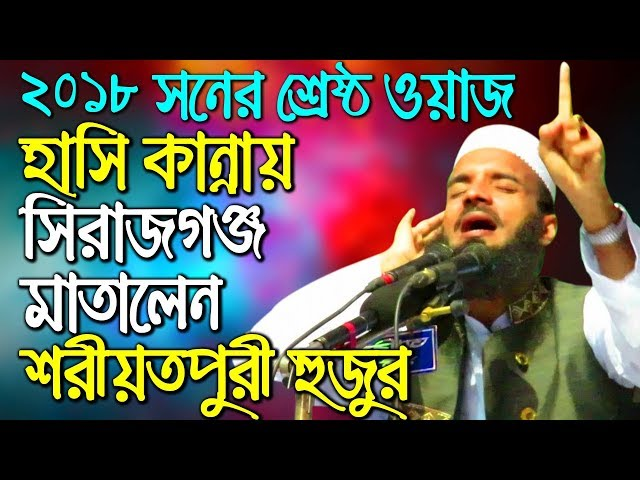 Bangla waz abdul khalek soriotpuri waz 2018 | islamic waz mahfil bangla | New waz bangla mahfil bd