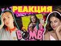 РЕАКЦИЯ НА КАТЯ АДУШКИНА beauty bomb КЛИП НОВЫЙ КЛИП КАТИ АДУШКИНОЙ БЬЮТИ БОМБ katya adushkina mp3