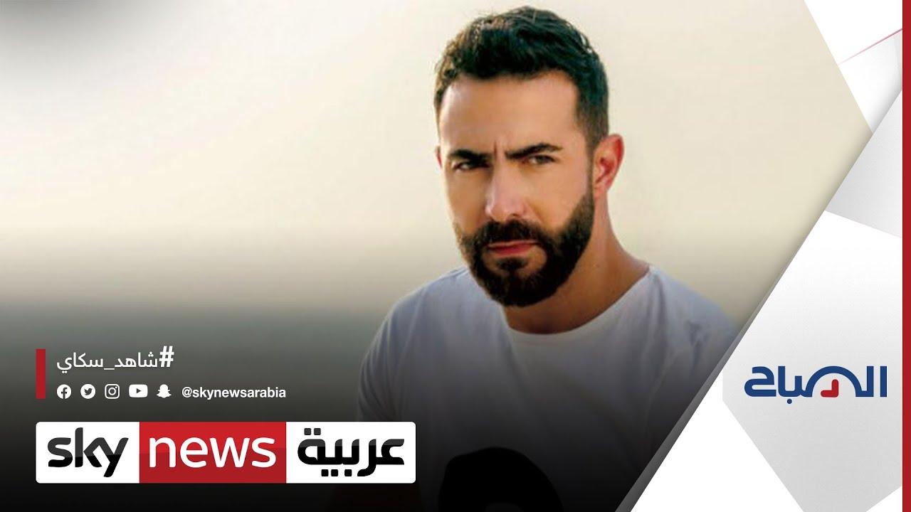 الممثل اللبناني كارلوس عازار يكشف سبب معاناة الدراما اللبنانية مقارنةً بالسورية   #الصباح  - نشر قبل 17 ساعة