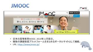 大学MOOC紹介
