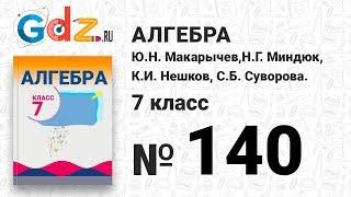 № 140- Алгебра 7 класс Макарычев
