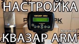Квазар ARM - всі налаштування і повна настройка приладу. Як отстроится від фериту.Відео 2018