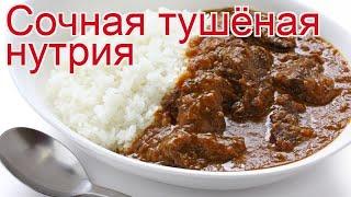 Рецепты из нутрии - как приготовить нутрии пошаговый рецепт - Сочная тушёная нутрия за 50 минут