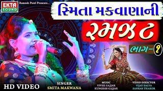 Smita Makwana Ni Ramzat | Part 1 | DJ Non Stop | New Gujarati Garba 2018 | Full HD VIDEO