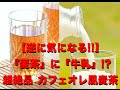 超簡単「カフェオレ風麦茶」の作り方 の動画、YouTube動画。
