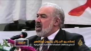 إسلاميو الجزائر يرتبون أوراقهم للانتخابات التشريعية