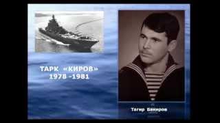 З Днем Військово-Морського Флоту!