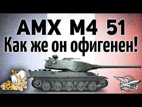 AMX M4 Mle. 51 - Как же он офигенен! - Гайд