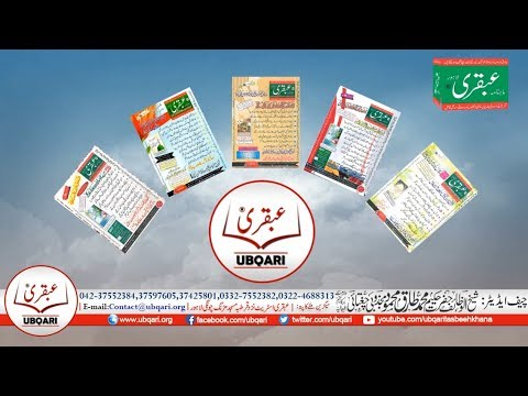 Monthly Ubqari Magazine