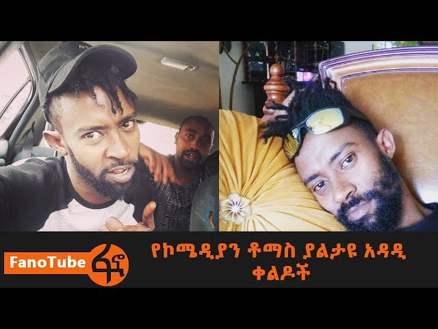 Ethiopian:  Comedian Thomass Funny Videos 2018