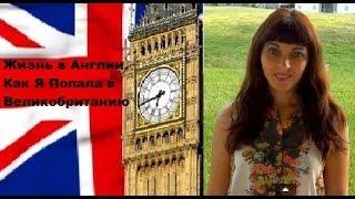 Жизнь в Англии. Как Я Попала в Великобританию.(Моя история переезда в Великобританию. Виза невесты и как я её получала. ПОДПИСКА http://youtube.com/subscription_center?add_user..., 2014-01-20T09:30:00.000Z)