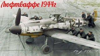 Люфтваффе  1944г Пилоты улетевшие в никуда  военные истории 1941-1945  солдаты вермахта