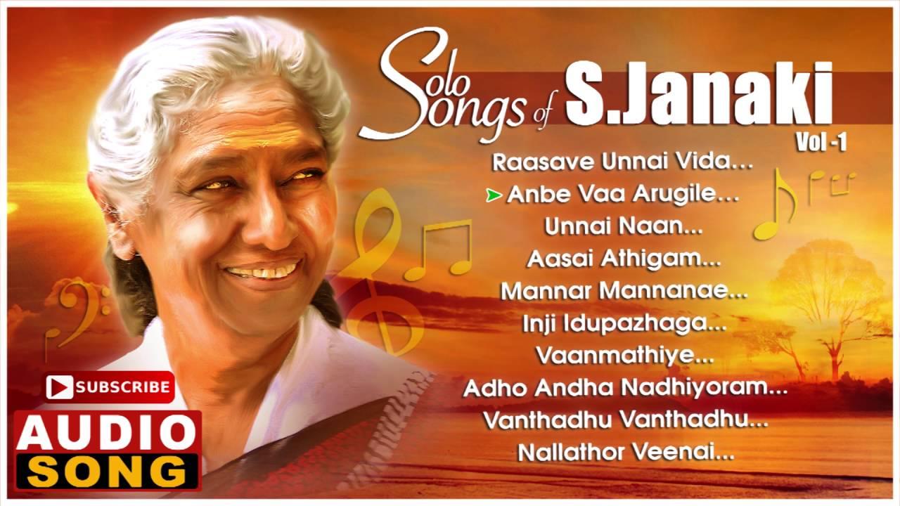 S Janaki Tamil Hit Songs | Vol 1 | S Janaki Solo Songs Collections |  Ilayaraja | Music Master