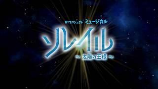 2018年5月28日~6月10日、絵空箱にて上演するIFYプロジェクト公演 ミュ...