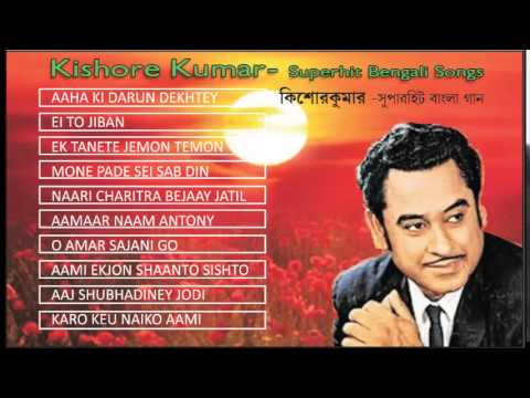 Best Of Kishore Kumar | Bengali Songs | Ei to Jiban | Aamaar Naam Antony | Audio Jukebox