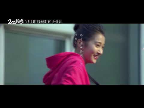 [MV] Hai Lần Đầu Yêu : Vương Nhất Bác - Quan Hiểu Đồng