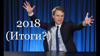 Клинцы, мэр и итоги года 2018. RNT #87