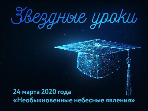 «Звездные уроки» – Необыкновенные небесные явления _ 24.03.2020
