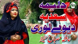HALIMA SADIA DEVEY LORI - HAFIZA MISBAH HAFEEZ - OFFICIAL HD VIDEO - HI-TECH ISLAMIC