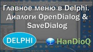 Главное меню в Delphi. Диалоги OpenDialog & SaveDialog | Уроки Delphi(В видео уроке показано, как работать с главным меню (создание, в кратце) и использование диалогов SaveDialog и..., 2013-02-15T19:45:35.000Z)